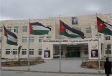 مستشفى الأمير حسين بلواء عين الباشا