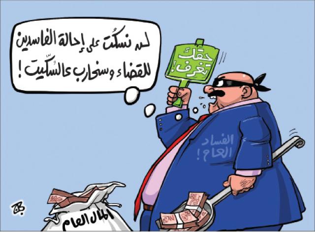 كاريكاتير- عماد حجاج - Alghad