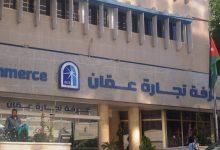 غرفة تجارة عمان