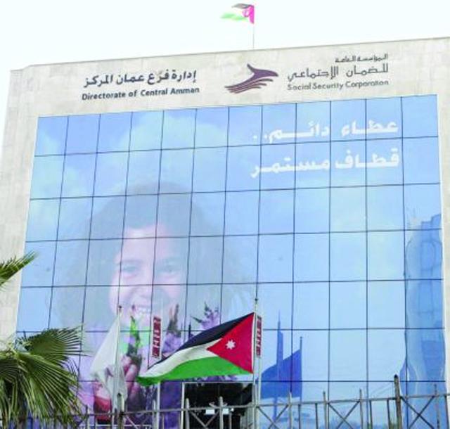 مبنى الضمان الاجتماعي في عمان- (أرشيفية)