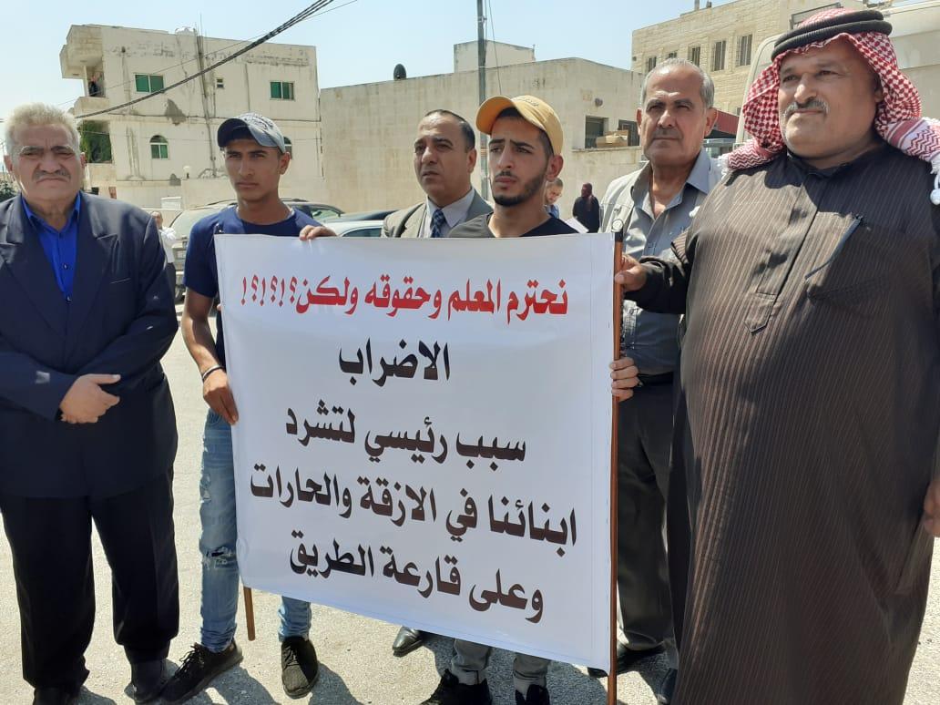 أولياء أمور في جرش يطالبون بإنهاء إضراب المعلمين