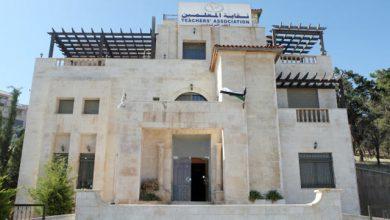 مقر نقابة المعلمين في عمان - (أرشيفية)