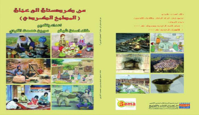 المطبخ الكردي .. العادات والأكلات الشعبية في كتاب - Alghad