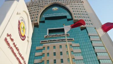 وزارة التعليم والتعليم العالي القطرية
