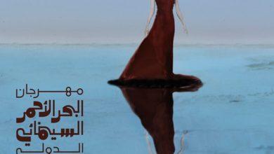 عارضة البالية السعودية سميرة الخميس تنهض من أعماق البحر الأحمر اعلاناً عن النسخة الأولى. من تصوير المصور الفوتوغرافي أسامة أسعيد.
