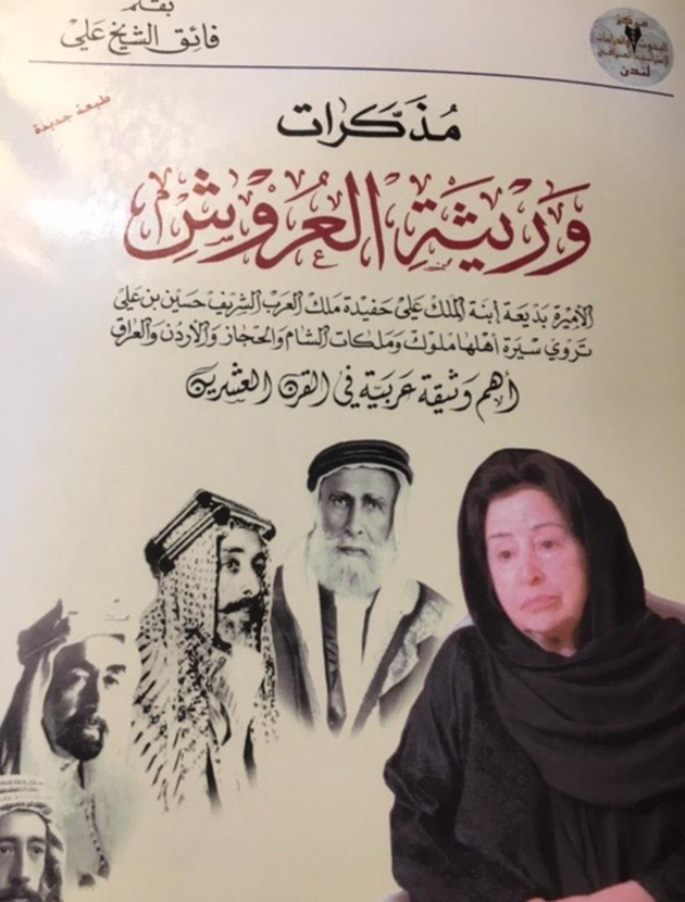 """قراءة في مذكرات الأميرة بديعة الناجية من """"مجزرة الرحاب"""" - Alghad"""