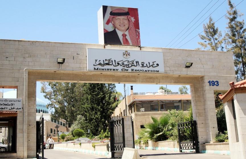 مدخل وزارة التربية والتعليم في عمان-(أرشيفية)