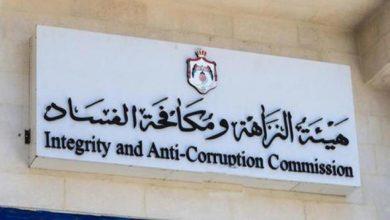 مكافحة الفساد