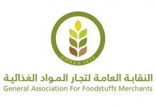 النقابة العامة لتجار المواد الغذائية